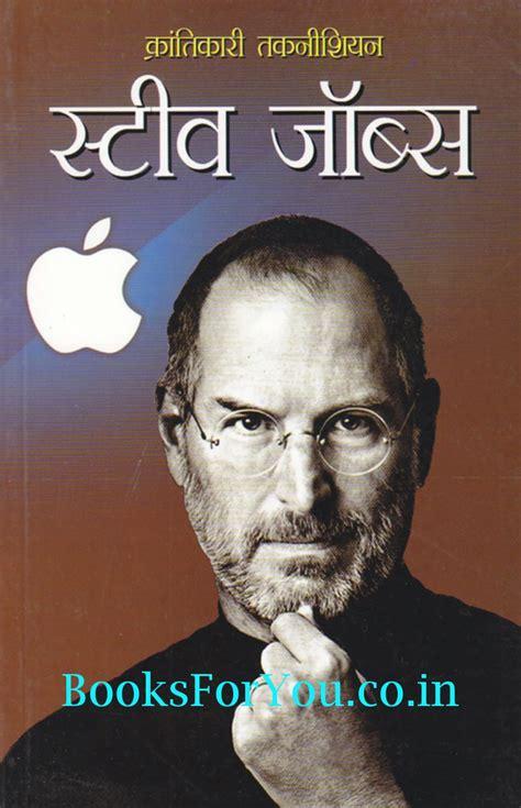 biography of steve jobs in hindi krantikari technician steve jobs books for you