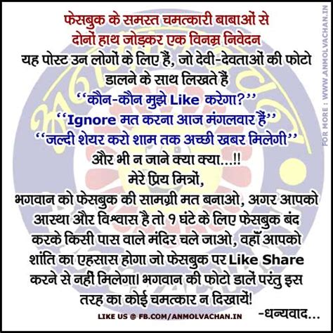 biography of facebook in hindi nice and true quotes about life in hindi sayings anmol