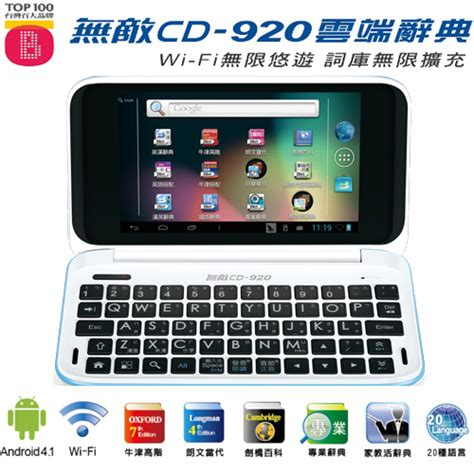 besta electronic dictionary express to worldwide besta cd 920 android 4 1 wifi electronic dictionary ebay