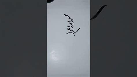 tutorial kaligrafi diwani tutorial menulis khat kaligrafi menggunakan handam khat