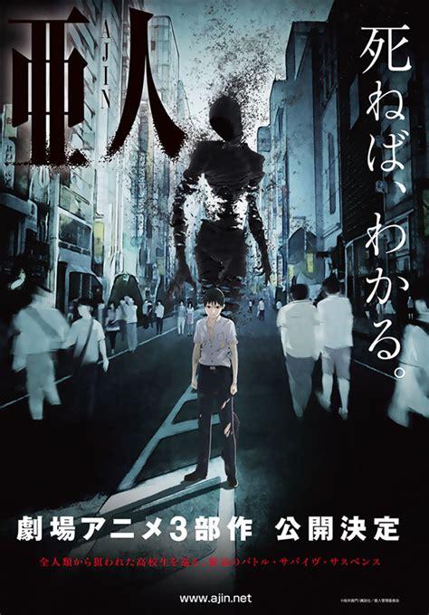 film anime horreur ajin semi humain premier teaser pour l adaptation en 3