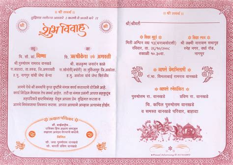 Invtation Shayri Images by Wedding Invitation Shayari Various Invitation Card