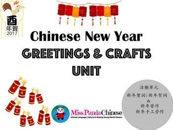 new year greetings hanyu pinyin best 25 sign in sheet template ideas on sign