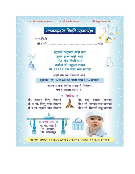 1st birthday invitation card template in marathi invitation card of name ceremony