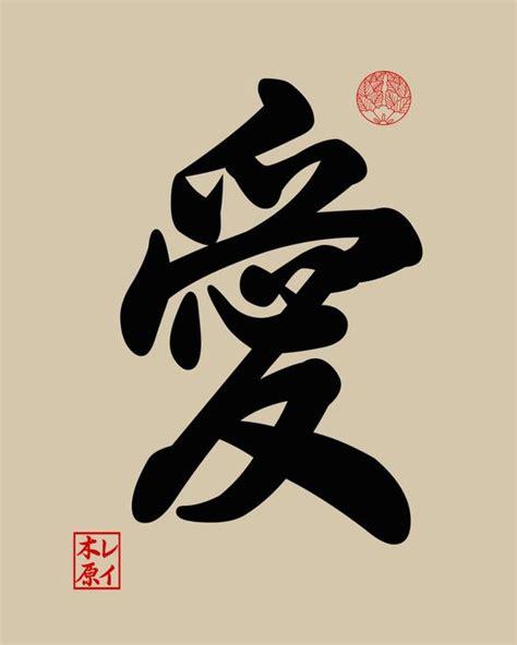 tattoo kanji ai kanji meaning love ai calligraphy shodō wallpaper