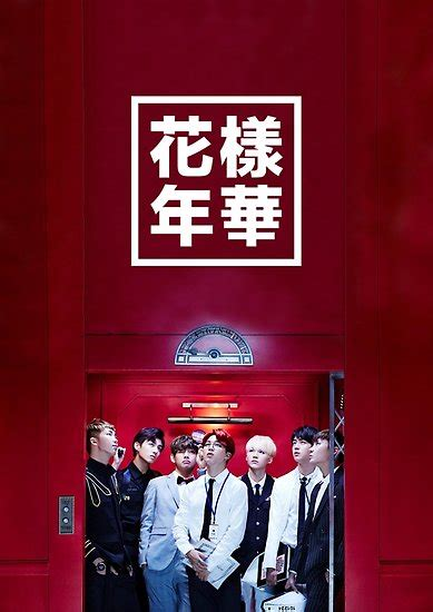 This Is Bts Poster 1 quot bts dope quot posters by theseoutlines redbubble