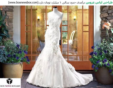 wedding dress design jobs the 10 best paying jobs and businesses news page 7