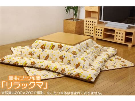 japanese kotatsu futon top bottom set rilakkuma table
