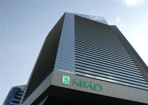 national bank of abu dhabi nbad office national bank of abu dhabi office