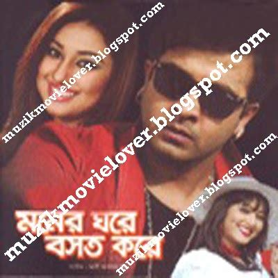 moner ghore boshot kore   ost bangla mp mediafirelink muzik  lover