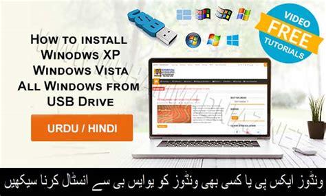 xp tutorial in hindi how to install windows xp from usb in urdu hindi