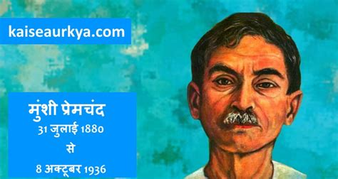 biography of premchand in hindi जयश कर प रस द biography of jaishankar prasad in hindi language