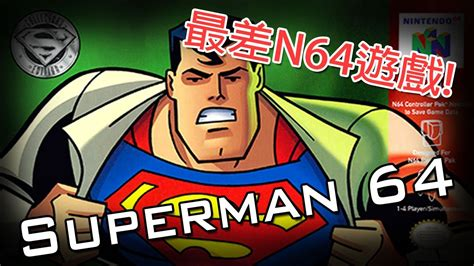 Kaos Batman V Superman 13 Tx 遊戲試玩 superman 64 最差n64遊戲