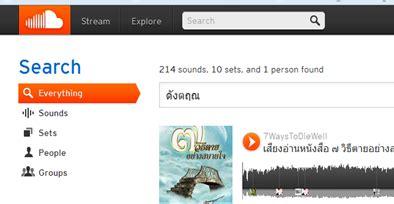 download mp3 van soundcloud soundcloud to mp3 converter free