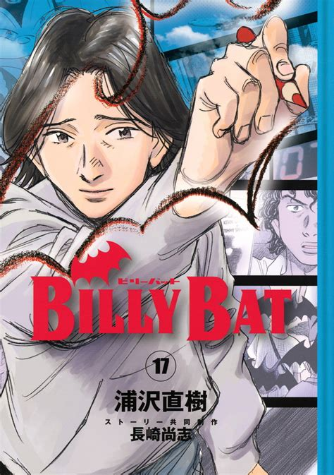 billy bat billy bat 1 浦沢 直樹 長崎 尚志 講談社コミックプラス