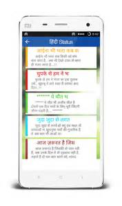 Marathi status for whatsapp apk download free social app for android