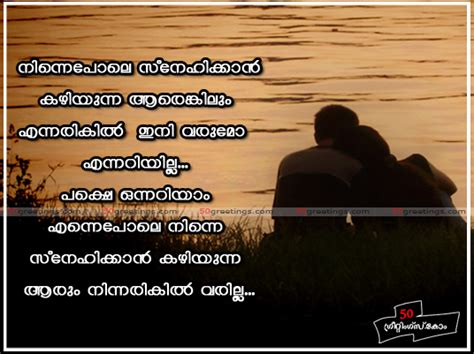 quotes about waiting for her in malayalam malayalam love quotes for her in quotesgram