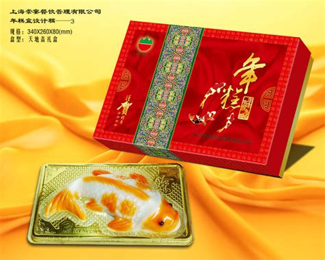 new year packaging malaysia new year rice cakes packaging boxes psd free