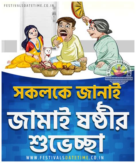 jamai shashthi wallpaper  jamai sasthi bangla wallpaper  festivals date