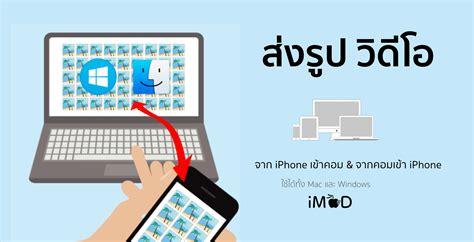 iphone ipad windows