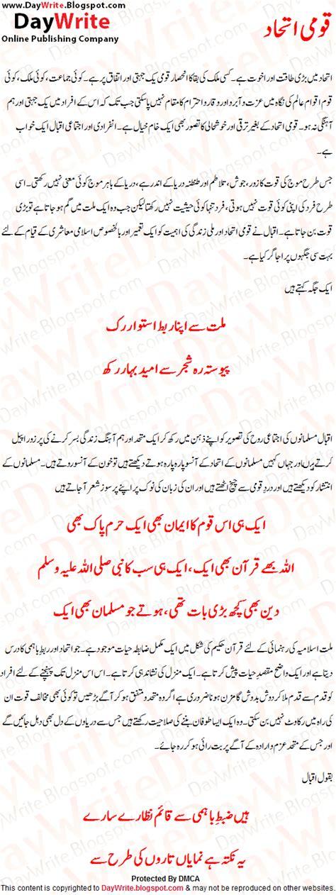 Waqt Ki Pabandi Essay 6 Class by Qaumi Ittehad Essay Urdu Qaumi Ittehad Waqt Ki Zaroorat Urdu Essay Mazmoon Urdu Speech Notes