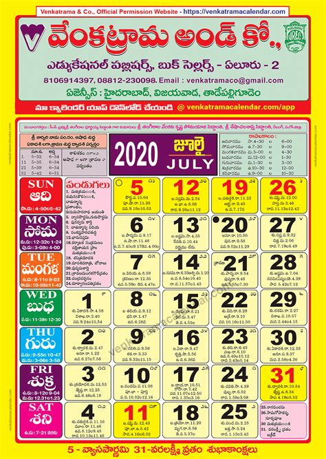 venkatrama   july telugu calendar colour