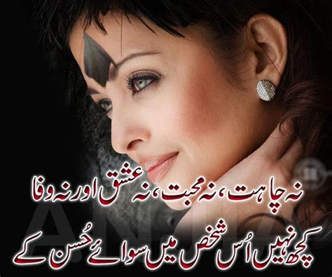 free wallpaper urdu poetry romantic lovely urdu shayari ghazals baby