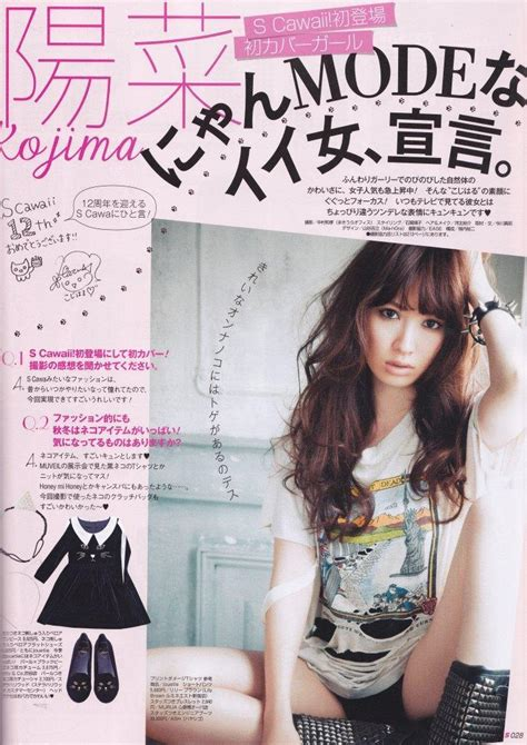 the kojima code books picture of haruna kojima