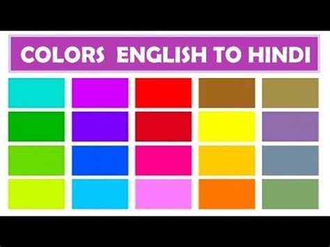 colors and names colors name learn colors names to with sid