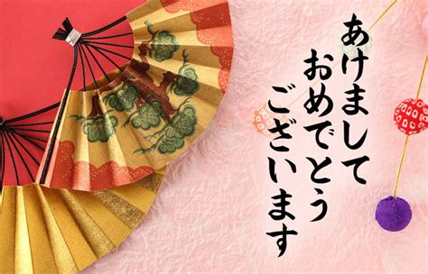 freebie  happy  year phrase  japanese hiragana