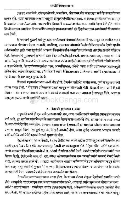Marathi Essay Book For 9th Standard by Marathi Essay For 10th Standard