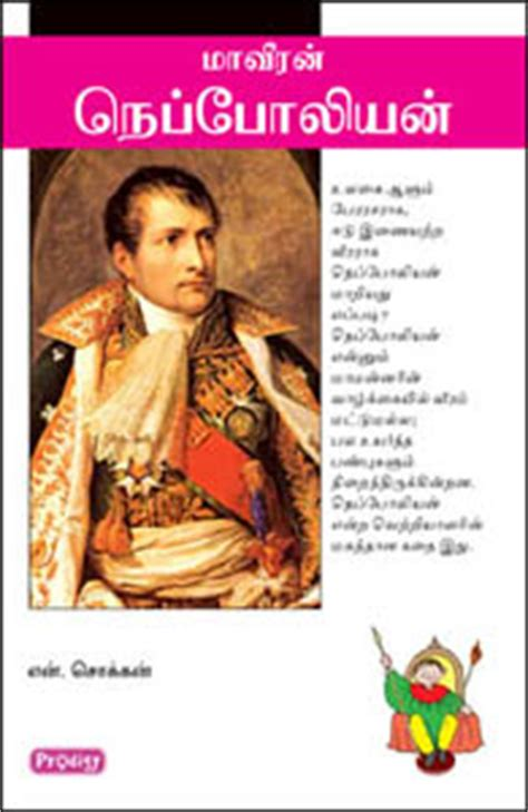 napoleon bonaparte biography in tamil bookazone pvt ltd tamil books autobiography