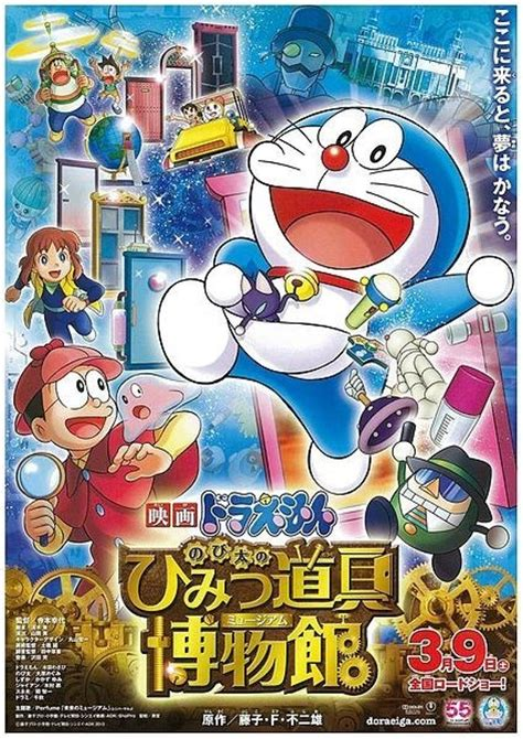 doraemon movie gadget museum subscene subtitles for doraemon the movie nobita s
