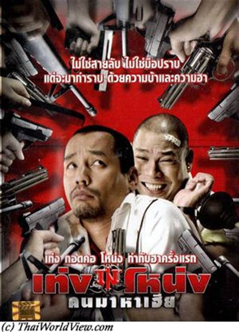 film action comedy thailand thai comedy movies page 2 3