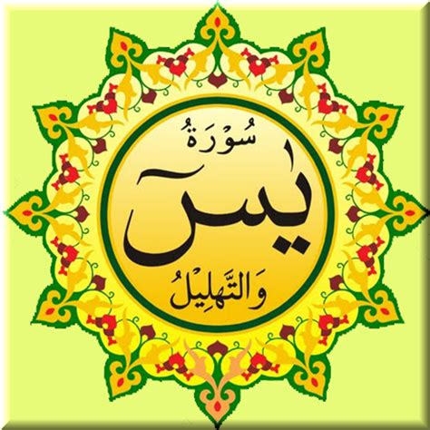 surat yasin tahlil dan do a app for free