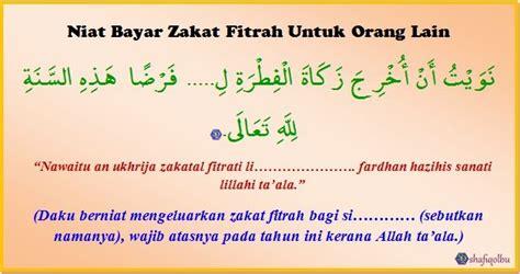 zakat fitrah giz images amil post 32