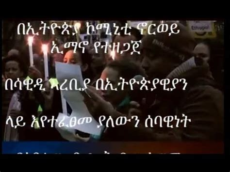 Dnp Mba Salary by Demonstration Againest Inhuman Treatment Of Ethiopians In