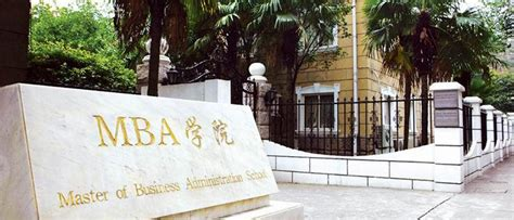 Taught Mba In China by Universities List Of Mba Program Taught In