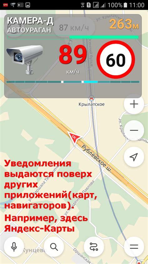 Программа для андроид камеры на дорогах