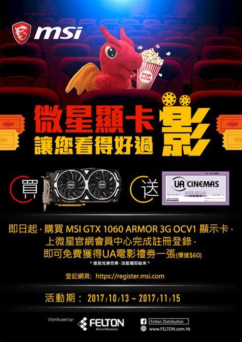 Vga Gtx 1060 Msi Armor 3g Ocv1 買 msi gtx 1060 armor 3g ocv1 免費送您 ua 電影禮劵 電腦領域 hkepc