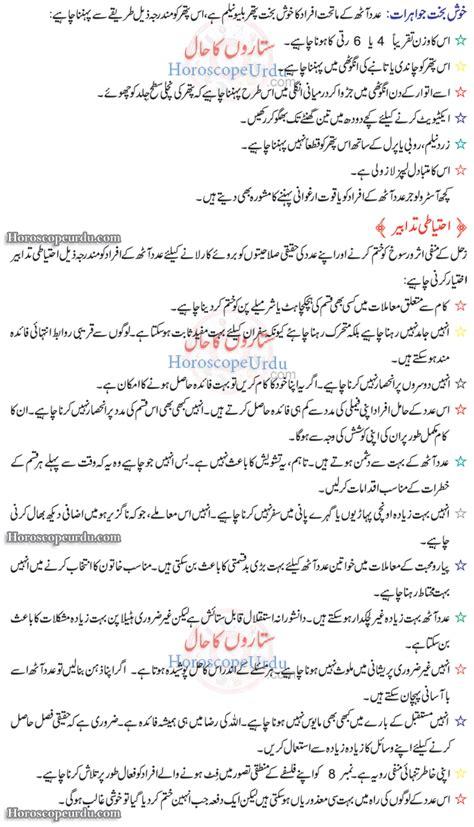 numerology number 8 adad 8 ki khususiyaat in urdu