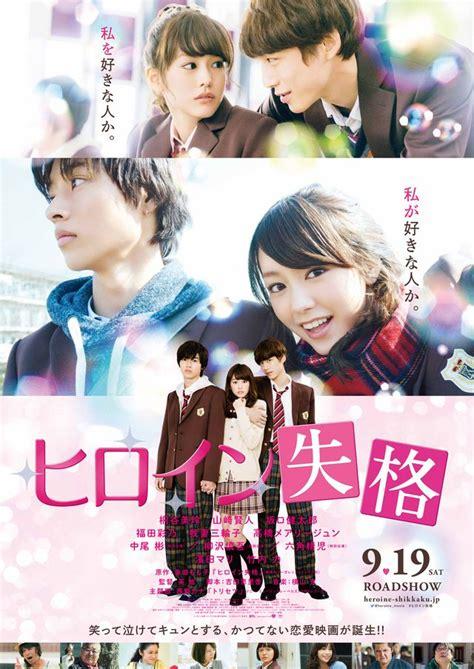 film romance indonesia 2015 himawari ヒマワリ j movie 2015 heroine shikkaku live action