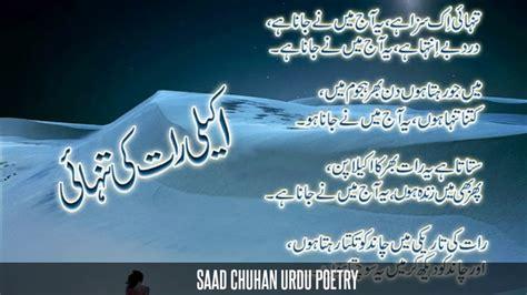 codeigniter tutorial in urdu urdu sad poetry tanhai ek saza hai ye aj maine jana hai