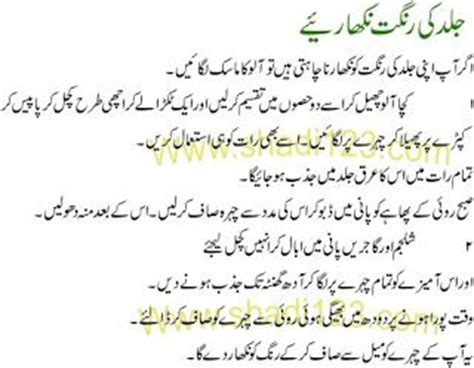 male pattern baldness meaning in urdu how to reduce back pain beauty tips in urdu how to