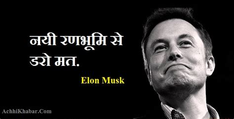 elon musk biography in hindi इल न मस क क 33 ब स ट इ स प यर ग थ ट स elon musk quotes