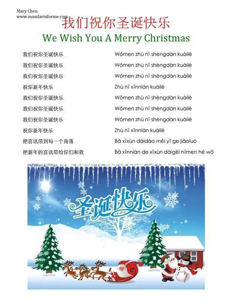 china testo 我们祝你圣诞快乐 we wish you a merry lyrics