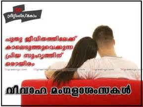 Wedding Wishes Malayalam Quotes Collections Of Wedding Anniversary Wishes For Husband In Malayalam Valentine Love Quotes