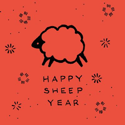 picture of new year sheep new year sheep gif