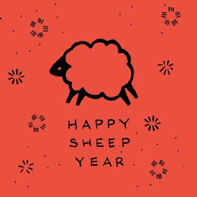 new year sheep new year sheep gif
