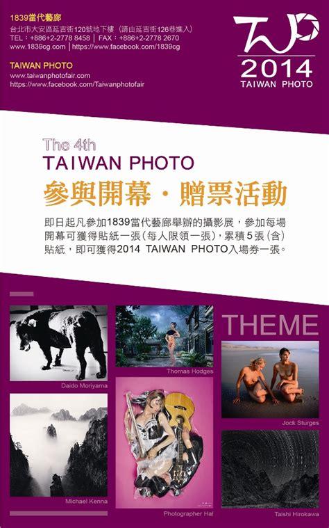 Tickets Giveaway - taiwan photo fair 台灣攝影藝術博覽會 taiwan photo